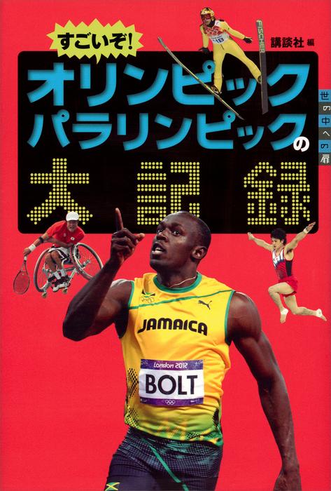 すごいぞ! オリンピックパラリンピックの大記録-電子書籍-拡大画像