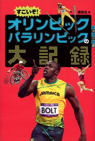 すごいぞ! オリンピックパラリンピックの大記録-電子書籍