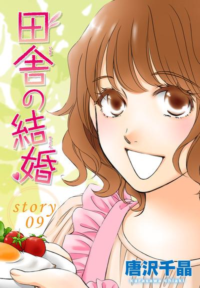 AneLaLa 田舎の結婚 story09-電子書籍