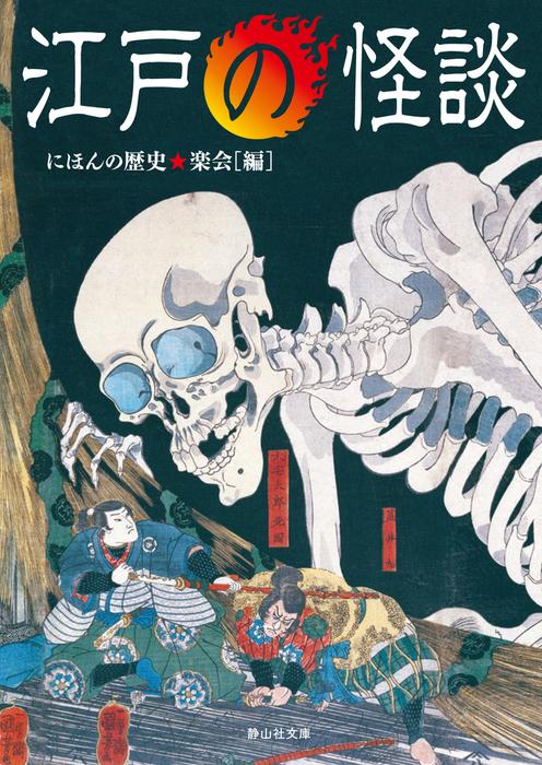 江戸の怪談-電子書籍-拡大画像