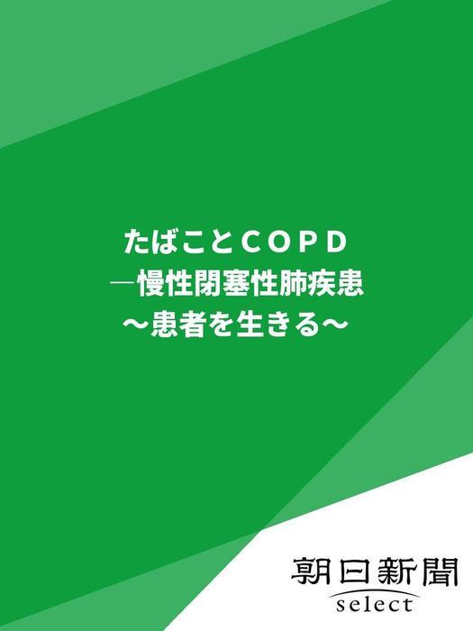 たばことCOPD ?慢性閉塞性肺疾患 ~患者を生きる~拡大写真