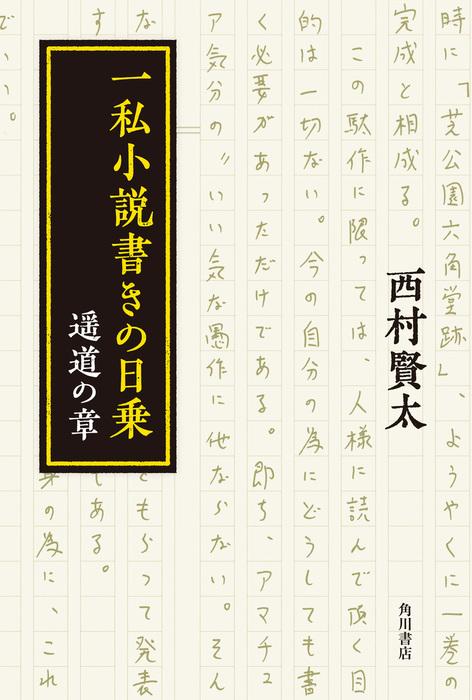 一私小説書きの日乗 遥道の章拡大写真