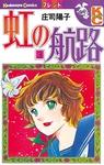 虹の航路(3)-電子書籍