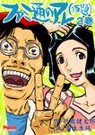 ファミ通のアレ(仮題) 2-電子書籍
