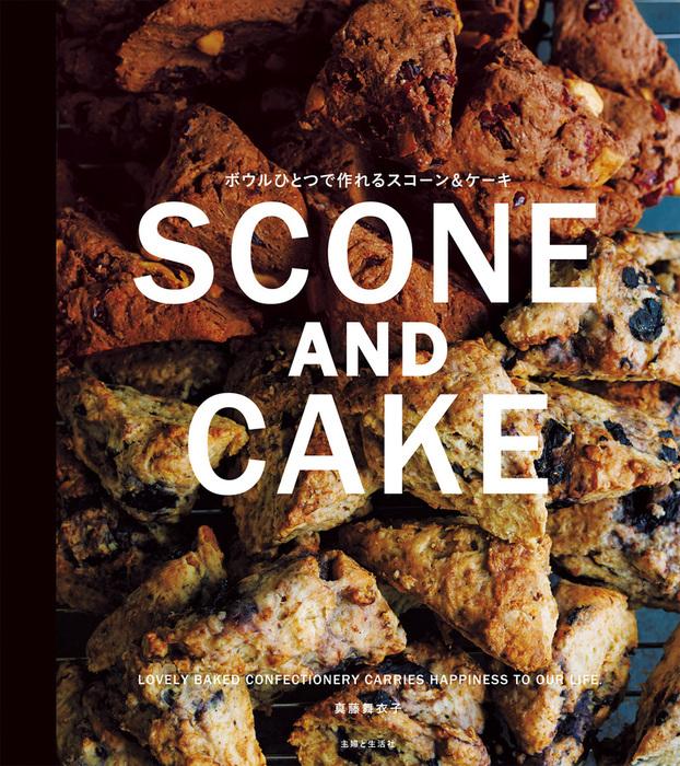 ボウルひとつで作れる SCONE AND CAKE拡大写真