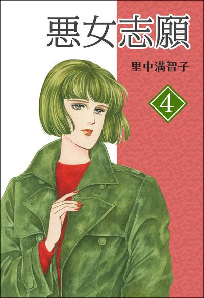 悪女志願 4巻-電子書籍