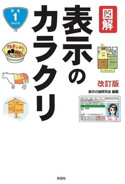 図解 表示のカラクリ改訂版-電子書籍