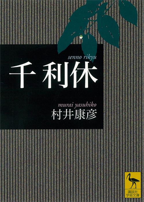 千利休-電子書籍-拡大画像