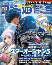 週刊ファミ通 2015年4月30日号