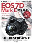 キヤノン EOS 7D Mark Ⅱ完全ガイド-電子書籍