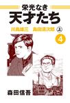 栄光なき天才たち4上 川島雄三 島田清次郎-電子書籍