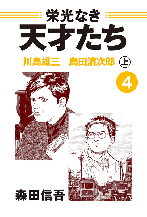 栄光なき天才たち4上 川島雄三 島田清次郎拡大写真