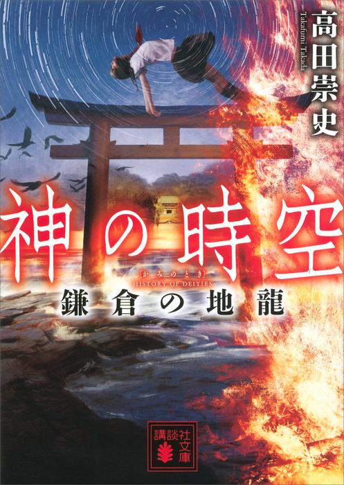 神の時空 鎌倉の地龍拡大写真