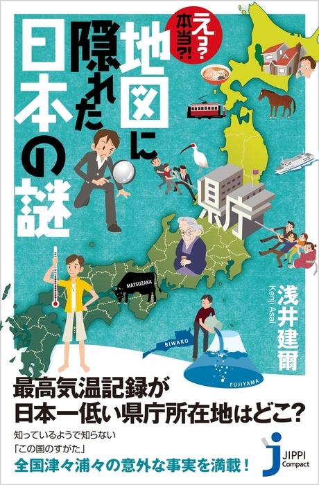 え? 本当?! 地図に隠れた日本の謎拡大写真