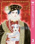 王妃マルゴ -La Reine Margot- 3-電子書籍