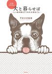 犬と暮らせば―しっぽが教えてくれた大切なこと―-電子書籍