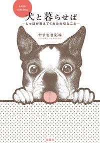 犬と暮らせば―しっぽが教えてくれた大切なこと―