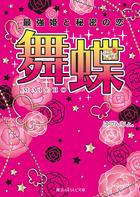 「舞蝶(魔法のiらんど文庫)」シリーズ