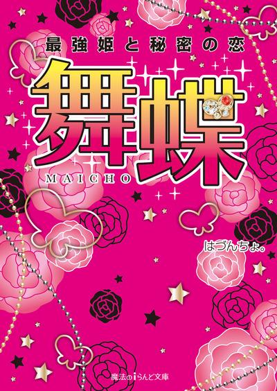 舞蝶 最強姫と秘密の恋-電子書籍