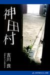 神田村-電子書籍
