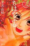 ちはやふる(3)-電子書籍