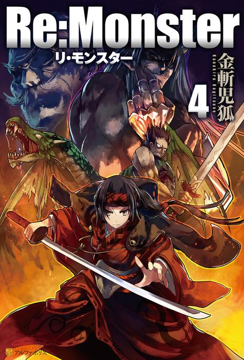 Re:Monster4-電子書籍-拡大画像