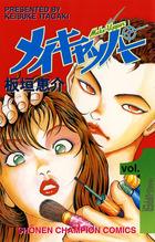「メイキャッパー(少年チャンピオン・コミックス)」シリーズ