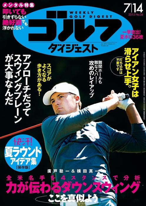 週刊ゴルフダイジェスト 2015/7/14号拡大写真