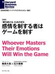 感情を制する者はゲームを制す(対談)-電子書籍