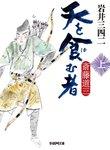 天を食む者 斎藤道三 上-電子書籍