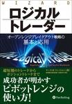 ロジカルトレーダー ──オープンレンジブレイクアウト戦略の基本と応用-電子書籍