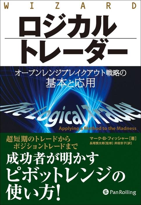 ロジカルトレーダー ──オープンレンジブレイクアウト戦略の基本と応用-電子書籍-拡大画像