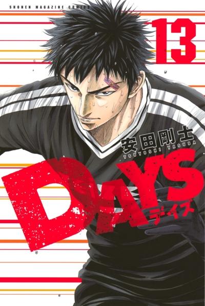 DAYS(13)-電子書籍