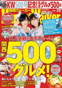KansaiWalker関西ウォーカー 2014 No.07