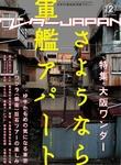 ワンダーJAPAN vol.02-電子書籍