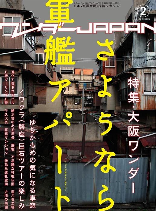 ワンダーJAPAN vol.02拡大写真