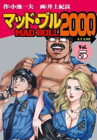 マッド★ブル2000 5-電子書籍