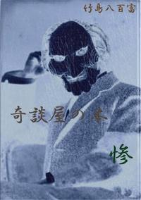 奇談屋の本〈其の惨〉