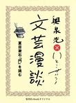 夏目漱石『門』を読む(文芸漫談コレクション)-電子書籍