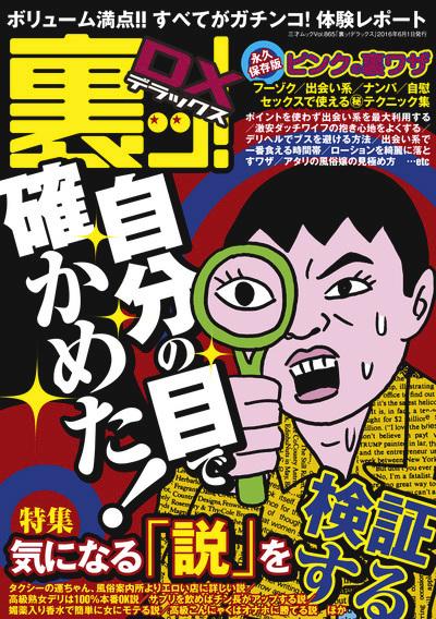 裏ッ!デラックス-電子書籍