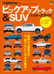 別冊Lightning Vol.116 ピックアップトラック&SUVバイヤーズガイド-電子書籍