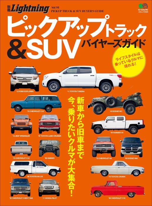 別冊Lightning Vol.116 ピックアップトラック&SUVバイヤーズガイド-電子書籍-拡大画像