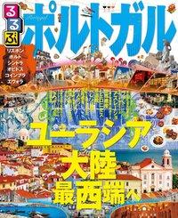 るるぶポルトガル(2016年版)-電子書籍
