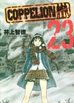 COPPELION 23-電子書籍