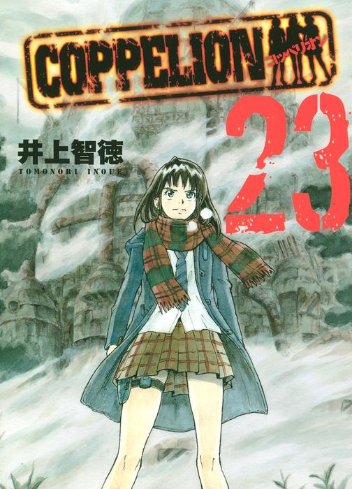 COPPELION 23-電子書籍-拡大画像