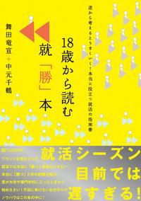 18歳から読む就「勝」本-電子書籍
