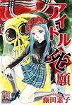 アイドル死願-電子書籍