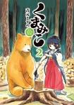 くまみこ 2-電子書籍