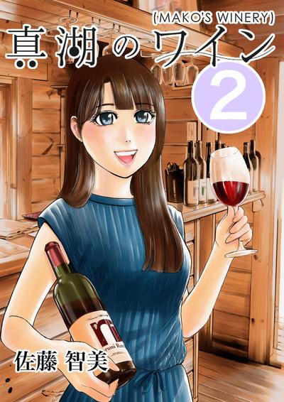 真湖のワイン 2巻-電子書籍