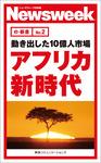 動き出した10億人市場 アフリカ新時代(ニューズウィーク日本版e-新書No.2)-電子書籍